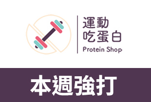 運動吃蛋白優惠