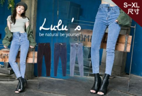 lulu's牛仔褲現金回饋