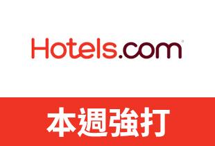 Hotels.com超值訂房優惠