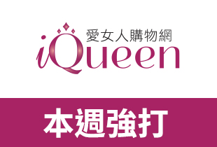 iQueen 愛女人購物網現金回饋