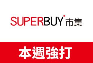 SuperBuy市集官方網站購物,ShopBack給你現金回饋