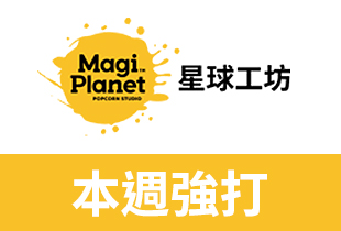 Magi Planet 星球工坊優惠