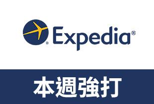 Expedia 每日優惠