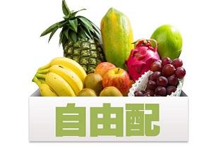 SuperBuy市集自由配水果箱