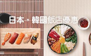 Hotels.com 日韓訂房優惠