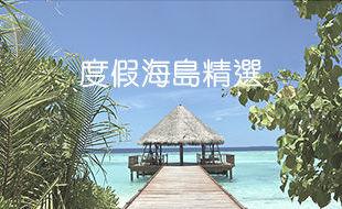 Hotels.com 海島度假訂房優惠