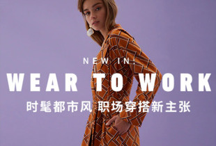 Forever 21白領服飾優惠