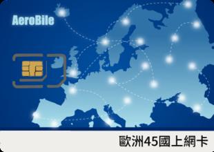 歐洲地區wifi/網卡優惠
