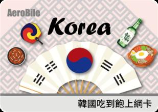 韓國wifi/網卡優惠