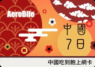 中國wifi/網卡優惠