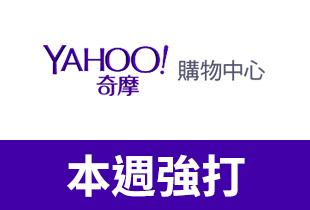 Yahoo週年慶優惠