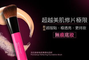 BeautyMaker 美肌修修無痕專業粉底刷官網優惠