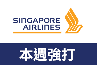 新加坡航空日本西雅圖機票優惠