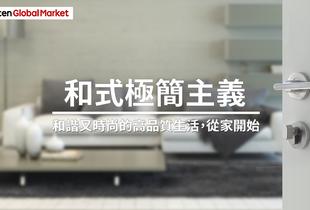 樂天全球市場每月熱門暢銷產品