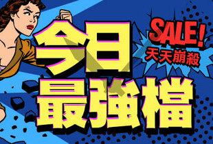 國際精品 新年必Buy5折up