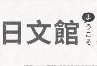 誠品日文館官網優惠