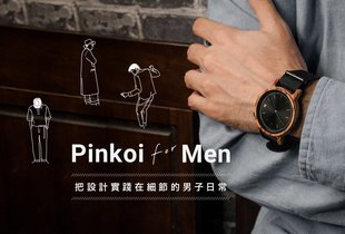 Pinkoi 台灣購物現金回饋