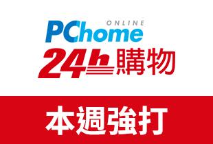 PChome 24h 官網優惠