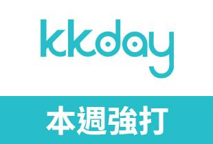 KKday優惠熱銷