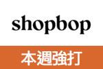 Shopbop鞋子促銷特賣