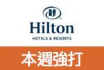武漢世茂希爾頓酒店優惠