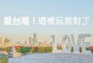 Hotels.com 台灣訂房優惠