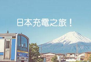 Hotels.com 日本訂房優惠