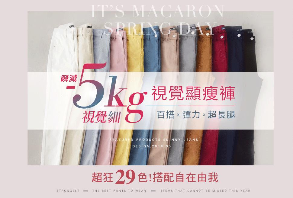 OB嚴選熱銷29色褲