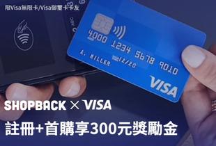 KLOOK客路官網 visa 優惠