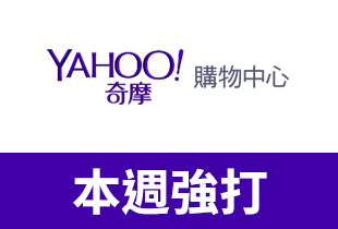 Yahoo!奇摩購物中心熱銷