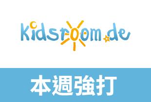 kidsroom 每週商品優惠