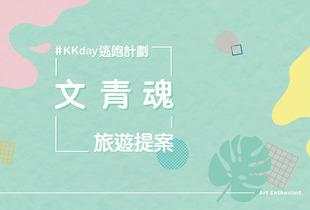 kkday文青魂旅遊提案