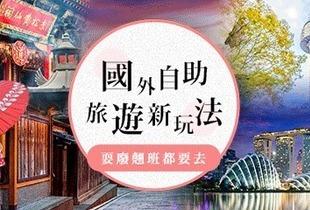 GOMAJI 國外自助旅遊票券