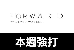 FWRD台灣(FORWARD)現金回饋