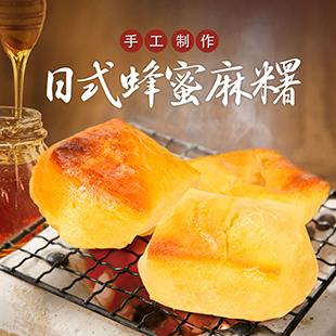 【手工製作】蜂蜜日式原味麻糬