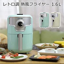 日本S-cubism 電子氣炸鍋1.6L