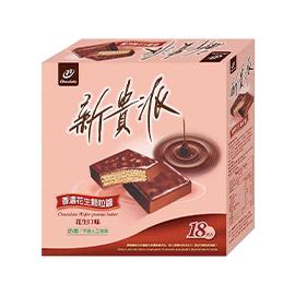 77新貴派18片盒裝-花生