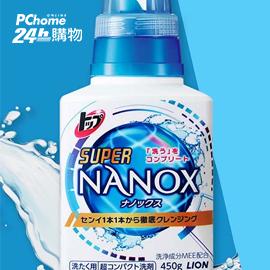 日本NANOX奈米洗淨超濃縮洗衣精