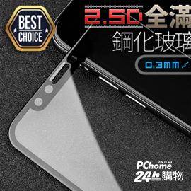 滿版iPhone XS/X  鋼化玻璃膜