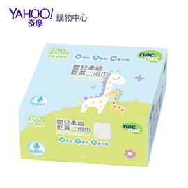 nac nac 嬰兒柔細乾溼二用巾/紗布巾 (200抽)