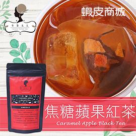 午茶夫人 焦糖蘋果紅茶 10入/袋