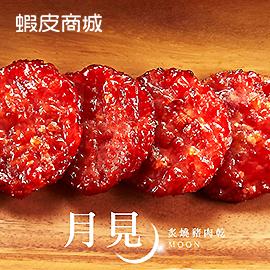 【快車肉乾】A28月見炙燒豬肉乾 - 超值分享包