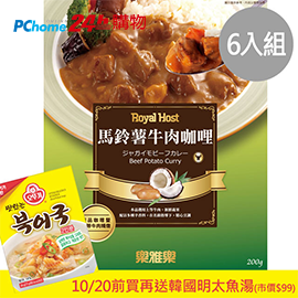 【樂雅樂RoyalHost】馬鈴薯牛肉咖哩調理包6入組