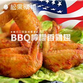 【樂鮮本舖】美式BBQ檸檬香烤雞翅送芒果冰