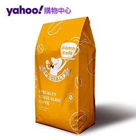cama cafe 義式咖啡豆-中焙(250g)