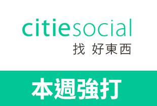 Citiesocial 3C周邊商品熱銷優惠