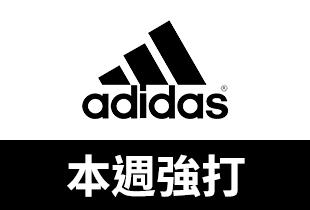 adidas春季購物節