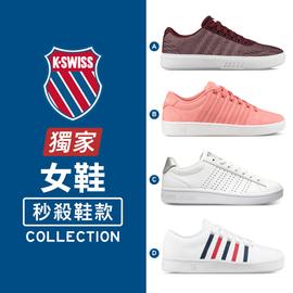 K-Swiss 加州美式精選運動時尚鞋