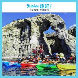 基隆深澳象鼻岩獨木舟體驗
