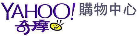 Yahoo!奇摩購物中心 促銷優惠活動